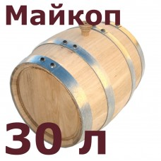 Бочка 30л (Майкоп)